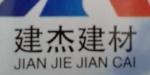 桂林建杰保温材料厂