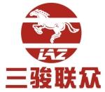 武汉三骏联众科技有限公司(成都办)