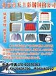 北京天丰彩钢钢构公司