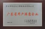 广东省用户满意企业