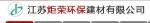 江苏炬荣环保建材有限公司