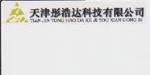 天津彤浩达科技有限公司