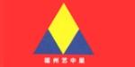 福州艺中星商业展示柜制品厂