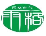 上海雨格电气设备有限公司