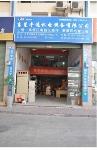东莞丰通机电设备有限公司
