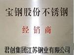 江苏钢业有限公司