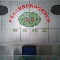 东莞市三聚胶粘剂科技有限公司