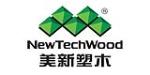 深圳市美新塑木材料有限公司