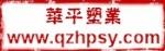 青州华平塑业有限公司