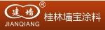 桂林墙宝涂料有限公司