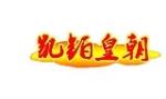 佛山凯铂陶瓷有限公司