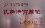 河北省知识产品优势培育单位