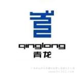 香港青龙化学建材有限公司