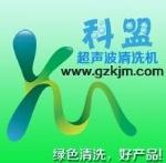 广州科洁盟仪器有限公司