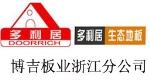 多利居生态地板驻浙江分公司