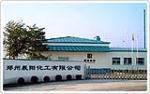 郑州晨阳化工有限公司