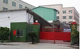 东莞市茶山东成海绵制品厂