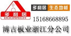 多利居生态地板浙江省火热招商中....!