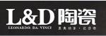 东营市家新陶瓷有限责任公司
