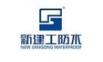 福建省宁德市新建工防水材料科技有限公司
