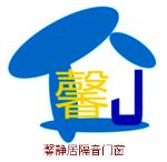 广州馨静居隔音窗有限公司