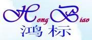 深圳鸿标贸易有限公司