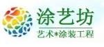 广州花都区涂艺坊工程公司