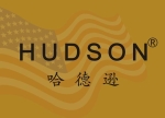佛山市哈德逊经贸有限公司