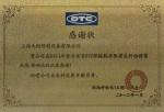 OTC焊机经销荣誉证书