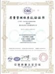 ISO质量管理体系人证书