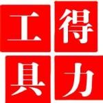 霸州市康仙庄电力通信机具厂