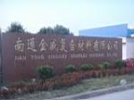 南通海科威复合材料有限公司