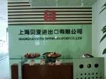 上海纽万国际贸易有限公司