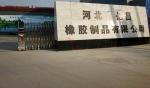 河北亿昌橡胶制品有限公司