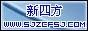 河北新四方通信器材有限公司