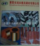 鸿本模具钢材有限公司