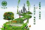 临沂雨怡生态木有限公司