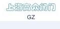 上海高众阀门有限公司