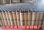 北京市雨佳防水材料厂