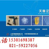 上海天雕树脂有限公司