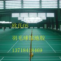 企业员工娱乐用羽毛球场地地板