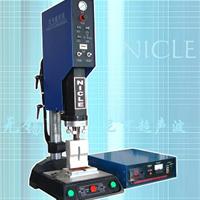 供应塑料超声波焊接机