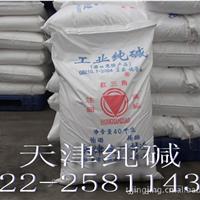 供应天津纯碱(无水碳酸钠)