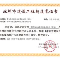 建设工程新技术证书