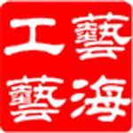 文昌东郊艺海椰雕工艺厂