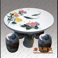 供应陶瓷桌子园林装饰品