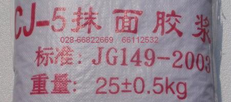 供应抹面胶浆(用于涂料饰面)