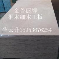 供应金鲁丽桐木细木工板