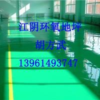 供应江阴环氧地坪,江阴环氧树脂地坪,环氧地坪施工方案