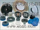 供应陶瓷压机毛刷|毛刷辊|圆盘刷|价格/报价|安
